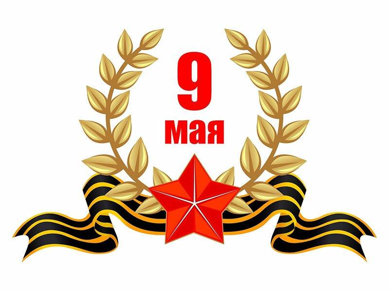 9 Мая (День Победы) в векторе