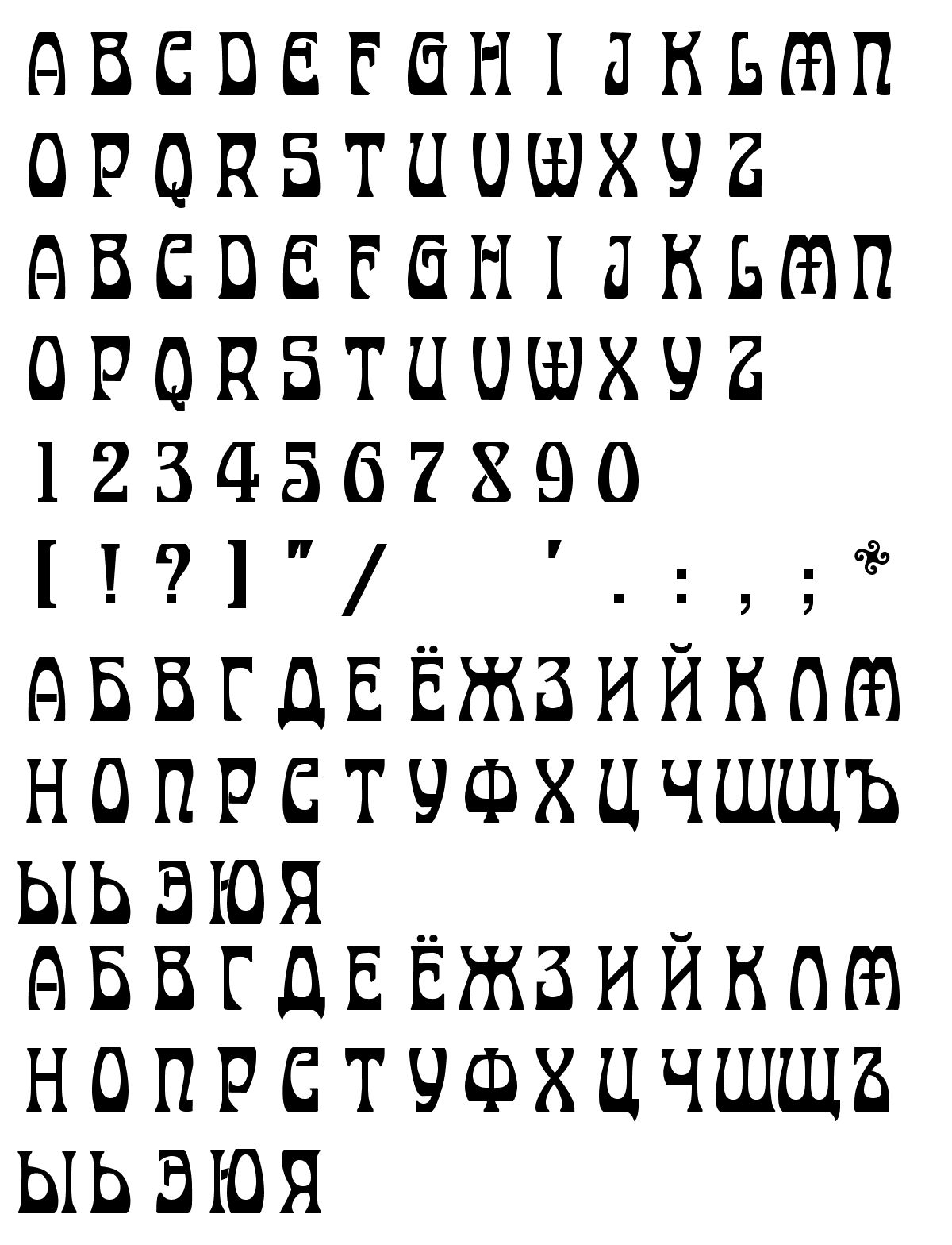Шрифт Urania