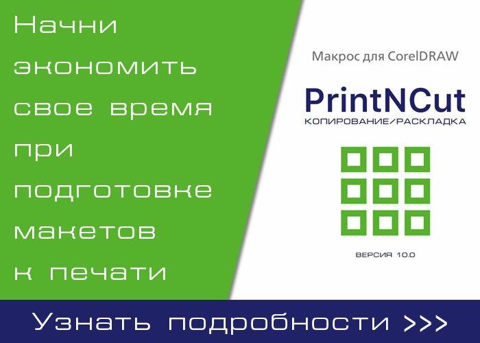 PrintNCut - макрос по упрощению процесса подготовки макетов к печати и резке