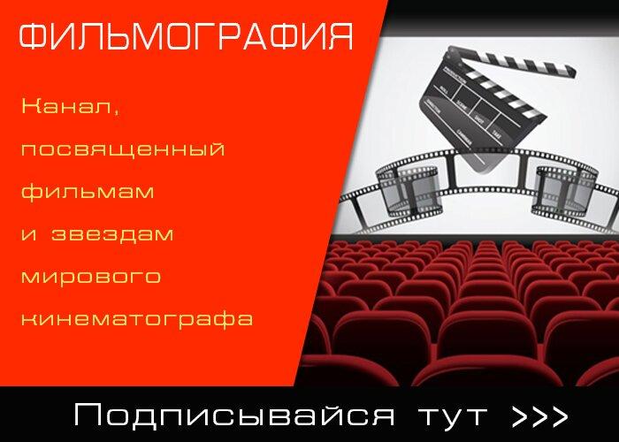 Фильмография